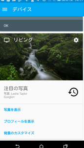 Screenshot_2015-06-26-14-11-04 - コピー