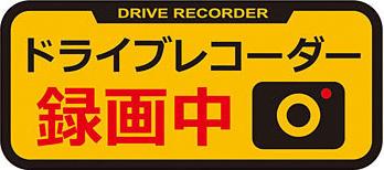 ドライブレコーダー,ステッカー,マグネット,シール,煽り運