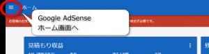 ads.txtファイル,解決